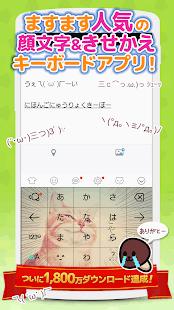 Simeji Japanese Input + Emoji- screenshot thumbnail