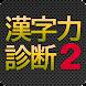 漢字力診断2