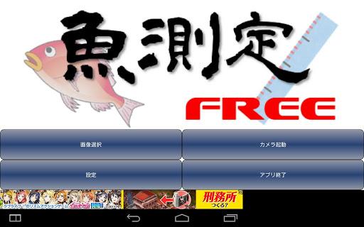 免費下載運動APP|測魚FREE app開箱文|APP開箱王