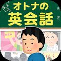 オトナの英会話 - クレイジーな無料英語クイズ icon