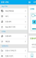 Screenshot of 공공아이핀 with 마이핀(My-PIN)