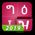 Amharic keyboard FynGeez - Ethiopia - fyn ግዕዝ 2 20.6.1