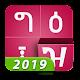 Amharic keyboard FynGeez - Ethiopia - fyn ግዕዝ 2 APK