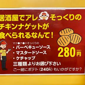 【革命グルメ】マクドナルドを完コピした居酒屋が出現か / チキンマ〇〇ナゲットを作ってしまう「ソースも同じか」
