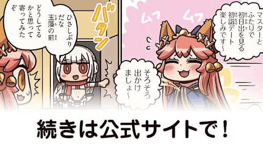 マンわか124話