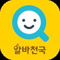 알바천국 알바생찾기 - 알바생을 가장 빠르게 찾는 방법 icon