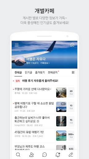 ub124uc774ubc84 uce74ud398  - Naver Cafe screenshots 2