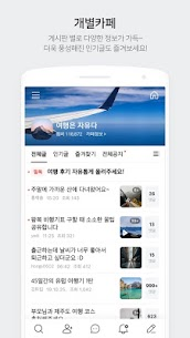 네이버 카페  – Naver Cafe 2