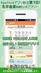 みんなの家系図 〜日本No.1 安心のルーツや血筋の系図〜 - náhled