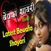 बेवफा शायरी - Latest Bewafa Shayari Hindi SMS