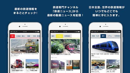 玩免費新聞APP|下載鉄道チャンネルニュース app不用錢|硬是要APP