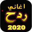 اغاني ردح  بدون نت | احلى ردح 2021 icon