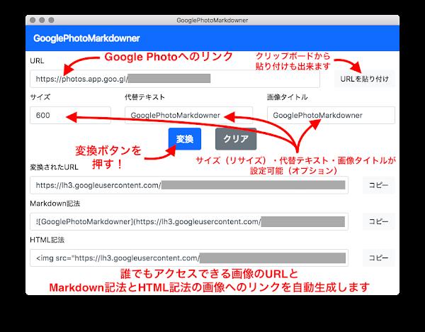 GooglePhotoMarkdowner
