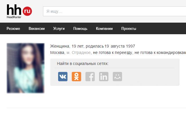 Social Search - Поиск соискателей в соцсетях