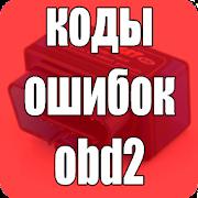 Коды Ошибок obd2 На Русском