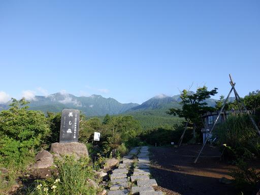 美し森山頂