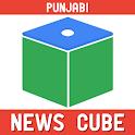 Punjabi NewsCube icon