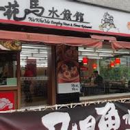 五花馬水餃館(西螺店)