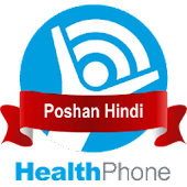 पोषण Poshan Hindi HealthPhone