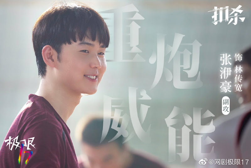 Project 17: Spike China Web Drama