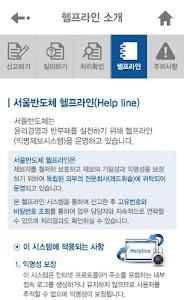 서울반도체 헬프라인 screenshot 1