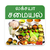 Paniyaram Recipes In Tamil