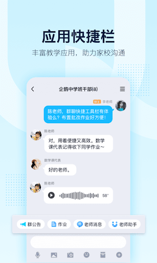 QQ 8.2.10 Screenshots 2