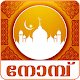 Download Nombu-Malayalam For PC Windows and Mac