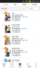 네이버 웹툰 - Naver Webtoon Screenshot 5