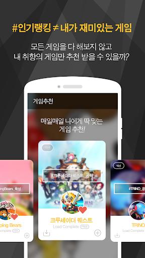 게취 - 게임의 취향 똑똑한 게임 추천 앱