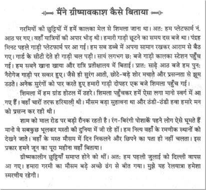Hindi essay on how i spent my summer vacation