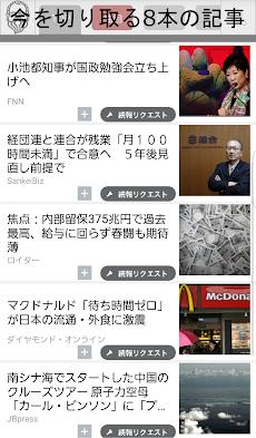 News Socraのおすすめ画像1