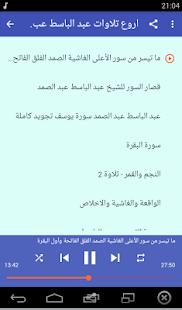 Description. عبد الباسط مجود - القران الكريم كامل ...