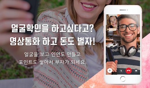 망고챗 - 영상채팅 화상채팅 채팅 랜덤채팅 소개팅 미팅 즐톡 친구만들기 화상전화 영상전화 - náhled
