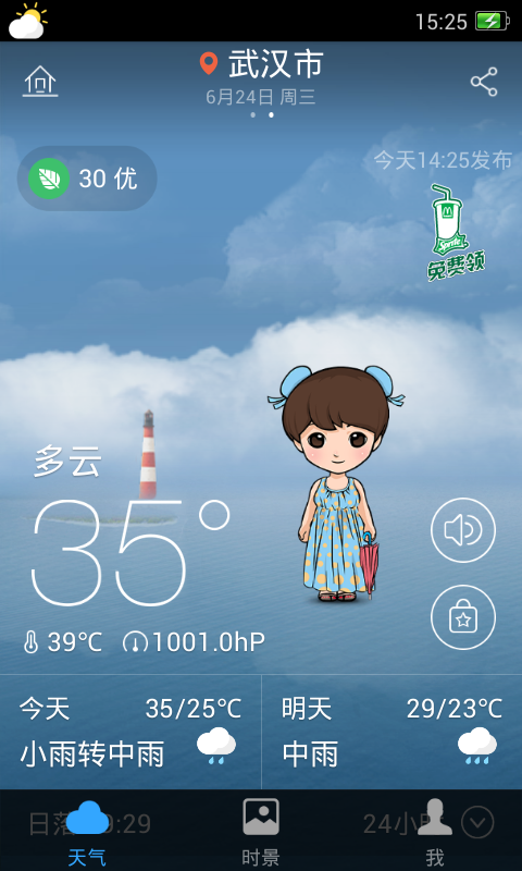 墨迹天气 - screenshot