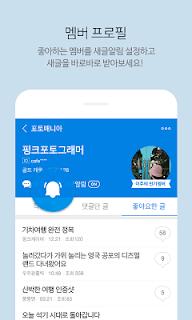 네이버 카페  - Naver Cafe screenshot 04