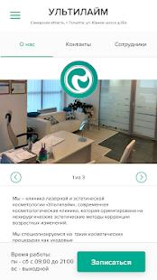 Download Клиника Ультилайм For PC Windows and Mac apk screenshot 2