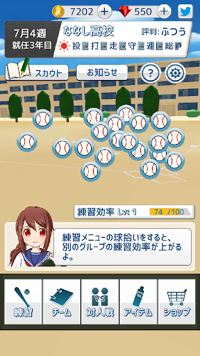 Koshien - High School Baseball 1.7.0 Cheat screenshots 5