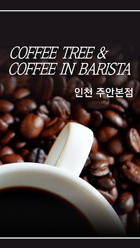 커피트리 커피인바리스타 주안본점