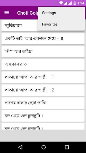 bangla choti pdf file download