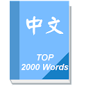 Learn Chinese - Top 2000 Words icon