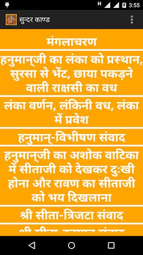 Ram Leela - Ram Charit Manas