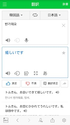 naver辞書 androidアプリ applion