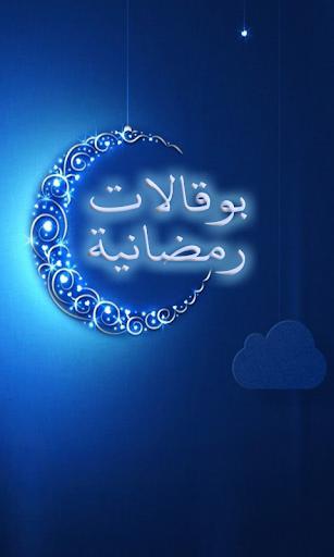 بوقالات رمضان 2015