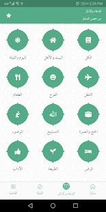 Iqamah Prayer for PC-Windows 7,8,10 and Mac apk screenshot 2
