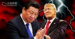 【貿易戰】美首階段關稅今生效 中國:被迫反擊 特朗普:將會加碼