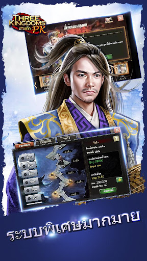 Three Kingdoms PKu2014u0e2au0e32u0e21u0e01u0e4au0e01 PK 11.1.0 screenshots 13