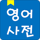 UniDict - Korean Offline Dictionary