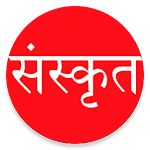 Learn Sanskrit From Hindi 8