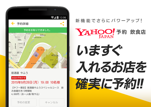 Yahoo 予約 飲食店-空席レーダーでいますぐネット予約